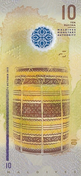 Maldives 10 Rufiyaa Polymer Bank Notes 2015