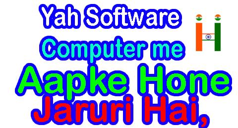 Computer ke liye jaruri Software