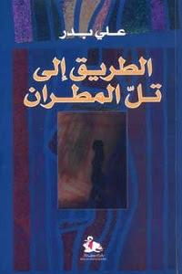 المؤلف : علي بدر