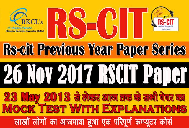 """""""RSCIT old paper in hindi"""" """"RSCIT Old paper 26 Nov 2017"""" """"26 Nov 2017 Rscit paper""""  """"learn rscit"""" """"LearnRSCIT.com"""" """"LiFiTeaching"""" """"RSCIT"""" """"RKCL""""  """"Rscit old paper  26 Nov 2017 online test"""" """"rscit old paper 26 Nov 2017 vmou"""" """"rscit old paper 26 November 2017 with answer key"""" """"rscit old paper 26 Nov 2017 with solution"""" """"rscit old paper 26 November 2017 and answer key"""" """"rscit old paper 26 Nov 2017 ans"""" """"rscit old question paper 26 Nov 2017 with answers in hindi"""" """"rscit old questions paper 26 Nov 2017"""" """"rkcl rscit old paper 26 Nov 2017"""" """"rscit previous solved paper 26 Nov 2017"""""""
