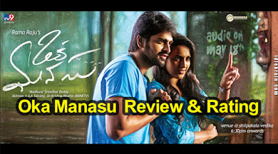 Oka Manasu Movie Review and Rating