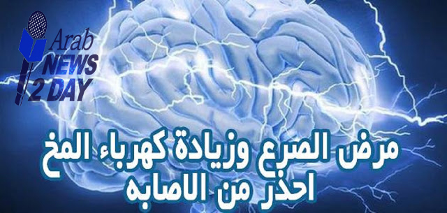 كيف تعرف ان لديك نسبة كهرباء على المخ ام لا ؟ .... مهم وخطير