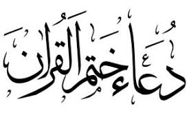 Doa Khatam Quran Populer