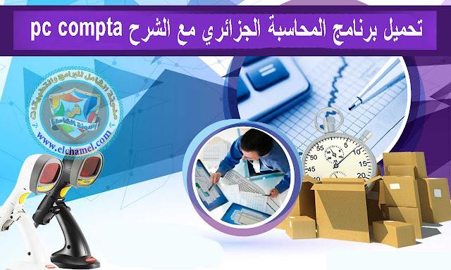 تحميل برنامج المحاسبة الجزائري مع الشرح pc compta