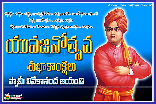 youth day greetings quotes in telugu, telugu famous swami vivekananda Quotes