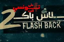 12b88069decd6 مشاهدة فلاش باك 2 الحلقة 15 كاملة - Flash Back 2 Ep 15