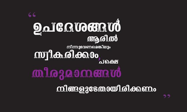 Nice malayalam Quotes images about love, nostalgia and friendship | kwikk malayalam quotes