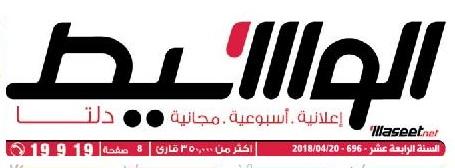 جريدة وسيط الدلتا عدد الجمعة 20 أبريل 2018 م