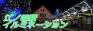 江ノ電駅イルミネーション