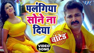 Palangiya Sone Na Diya Lyrics