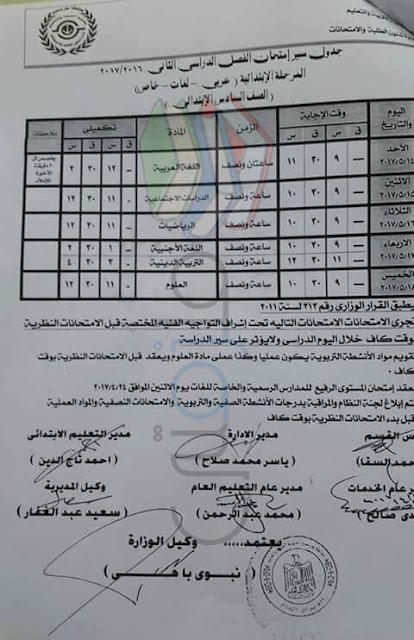 جدول امتحانات الصف السادس الابتدائي 2017 الترم الثاني محافظة بورسعيد