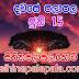 Lagna Palapala Ada Dawase  | ලග්න පලාපල | Sathiye Lagna Palapala 2019 | 2019-06-15