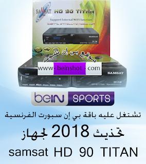 تحديث جديد لجهاز samsat 90 hd titan تشتغل عليه قنوات بي إن سبورت الفرنسية