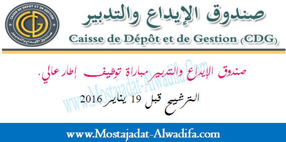 صندوق الايداع والتدبير مباراة توظيف إطار عالي. الترشيح قبل 19 يناير 2016