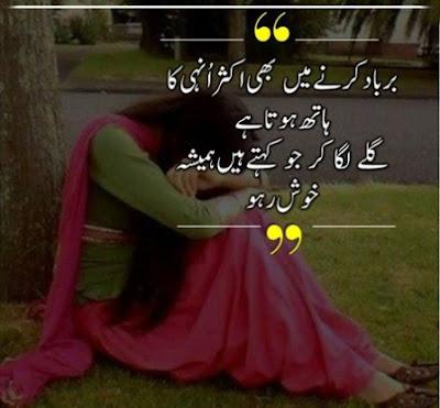 Poetry | Urdu Sad Poetry | 2 Lines Poetry | Poetry in Urdu 2 lines | Urdu 2 line poetry | Poetry Pics | Urdu Poetry World,Urdu 2 line poetry,2 line shayari in urdu,parveen   shakir romantic poetry 2 lines,2 line sad shayari in   urdu,poetry in two lines,Sad poetry images in 2   lines,Sad urdu poetry 2 lines ,very sad poetry allama   iqbal,Latest urdu poetry images,Poetry In Two   Lines,Urdu poetry Romantic Shayari