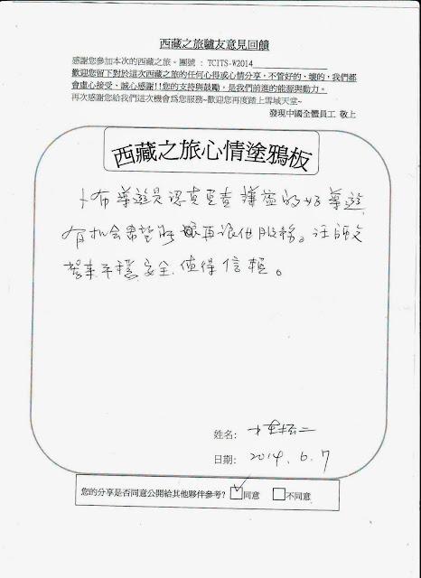 西藏旅遊-團友好評2014