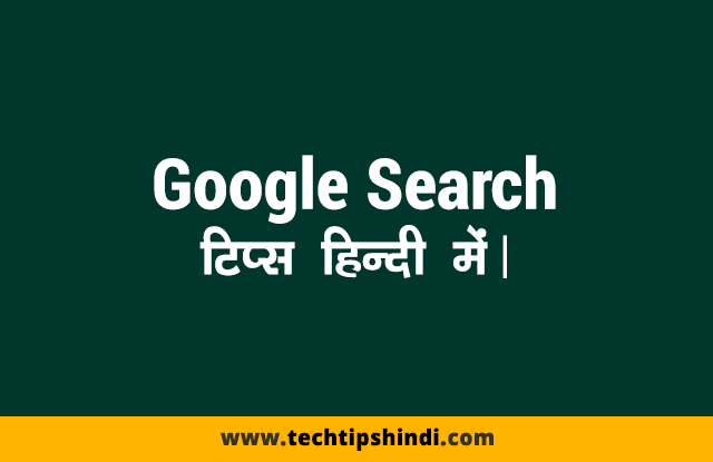 Google tips in hindi