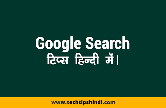 Google Search tips in Hindi - गूगल सर्च टिप्स हिंदी में | Tech Tips in Hindi I Hindi Tech | Online Money Earning tips in hindi