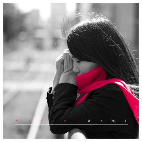 [MUSIC] 井上苑子 – 赤いマフラー/Sonoko Inoue – Akai Muffler (2014.11.19/MP3/RAR)