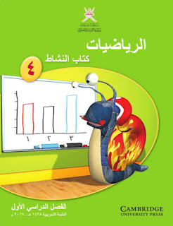 الشبكة التعليمية للرياضيات للصف الرابع كتاب النشاط