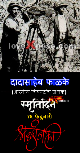 Dadasaheb Phalake Death Anniversary