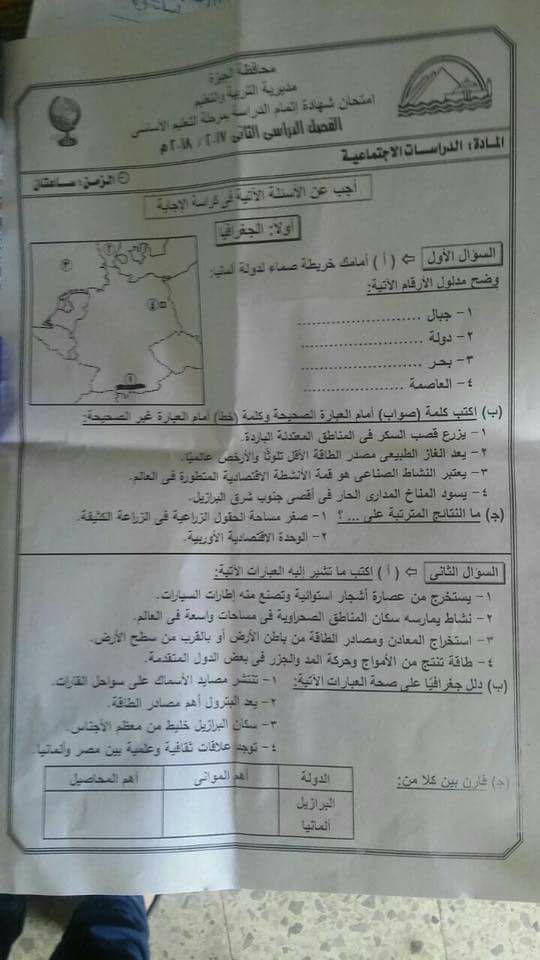 ورقة امتحان الدراسات للصف الثالث الاعدادي الترم الثانى 2018 محافظة