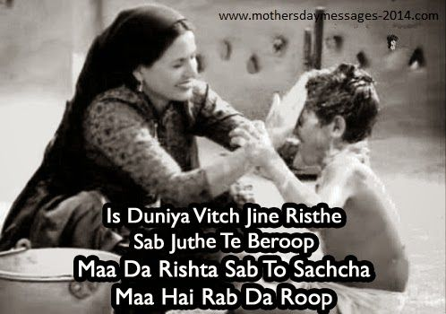 Happy mother's day 2016 sms text messages in Punjabi