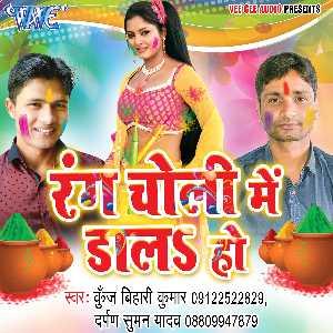Rang Choli Me Dala Ho
