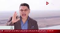 برنامج حلقة الوصل حلقة الجمعه 16-6-2017