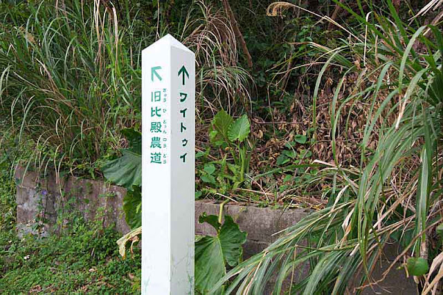 Waitui, Japanese marker post, travel site in Uruma, Okinawa
