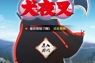 Download Game Android Inuyasha Mobile APK Versi Terbaru