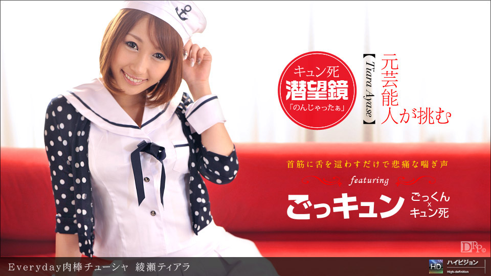 Xcwpondom 012012-259 Tiara Ayase 綾瀬ティアラ 「Everyday肉棒チューシャ」[12P4.66MB] 07180