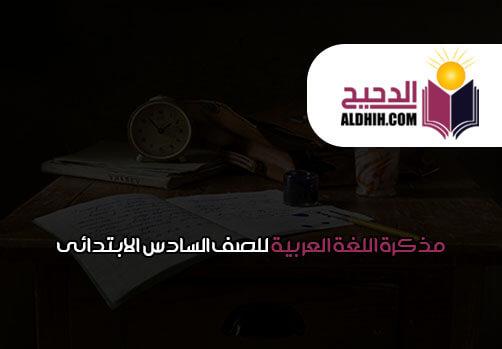 مذكرة اللغة العربية للصف السادس الابتدائى الترم الثانى