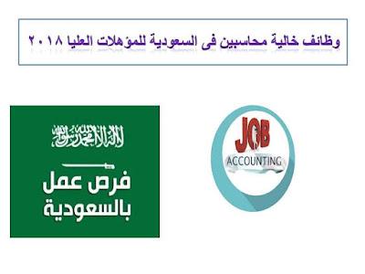 وظائف شاغرة في السعودية محاسبين