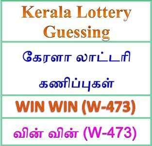 Kerala lottery guessing of Win Win W-473, Win Win W-473 lottery prediction, top winning numbers of Win Win W-473, ABC winning numbers, ABC Win Win W-473 13-08-2018 ABC winning numbers, Best four winning numbers today, Win Win lottery W-473, kerala lottery result yesterday, kerala lottery result today, kerala online lottery results, kerala lottery draw, kerala lottery results, kerala state lottery today, kerala lottare, , Win Win W-473 six digit winning numbers, kerala lottery result Win Win W-473, Win Win W-473 lottery result Win Win lottery today result, Win Win lottery results today, kerala lottery result, lottery today, kerala lottery today lottery draw result, kerala lottery online purchase Win Win lottery, kerala lottery Win Win online buy, buy kerala lottery online Win Win official, www.keralalotteries.info W-473, live- Win Win -lottery-result-today, kerala-lottery-results, keralagovernment, result, kerala lottery gov.in, picture, image, images, pics, pictures kerala lottery, kl result, yesterday lottery results, lotteries results, keralalotteries, kerala lottery, keralalotteryresult, kerala lottery result, kerala lottery result live, kerala lottery today, kerala lottery lottery result Win Win , Win Win lottery result today, kerala lottery result live, kerala lottery bumper result, result today, kerala lottery results today, today kerala lottery result Win Win lottery results, kerala lottery result today Win Win, Win Win lottery result, kerala lottery result Win Win today, kerala lottery Win Win today result, Win Win kerala lottery result, today Win Win lottery result, today kerala lottery result Win Win, kerala lottery results today Win Win, Win Win lottery today, today