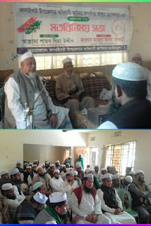কানাইঘাটে আল উস্ওয়াহ জামিয়া মাদানিয়া ফুযালা পরিষদ গঠন