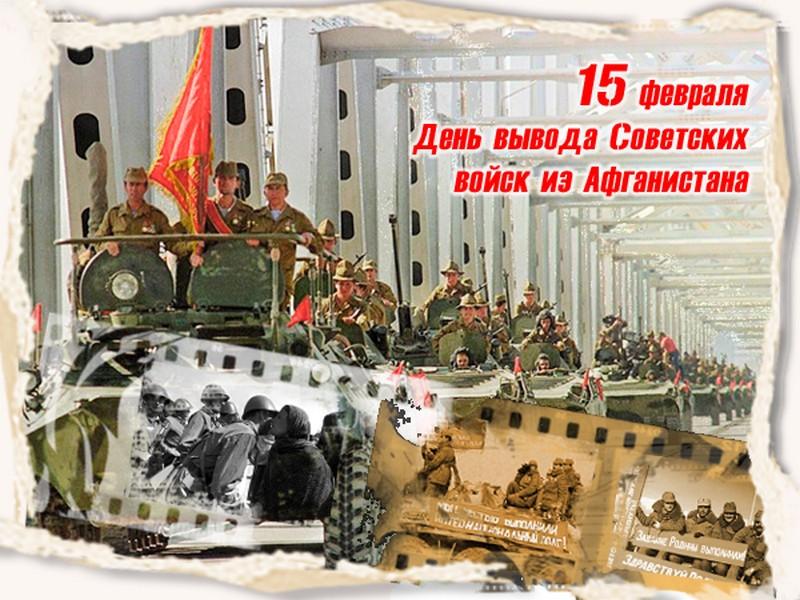 Открытка 30 лет вывода советских войск из афганистана