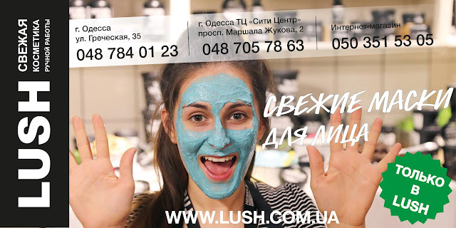 свежая косметика ручной работы LUSH