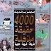 كتاب ثقافي 4000 حقيقه مذهله pdf