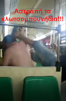 """Aπίστευτος"" τσακωμός σε τρένο μεταξύ ανδρών ""αστραπή"" τα Κλωτσομπουνίδια...."