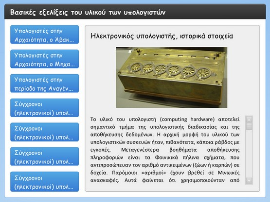 http://atheo.gr/yliko/glst/9,2/interaction.html