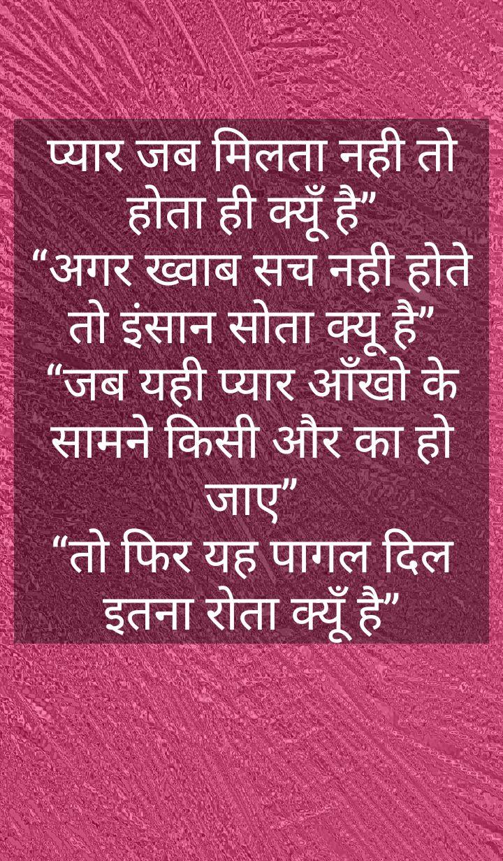 Pyar Jab Milta nahi to hota hi kyu hai ?