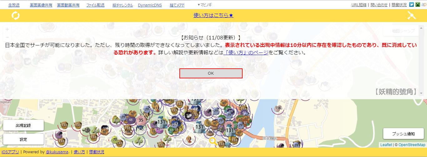 Image%2B001 - 日本限定!Pokemon Go 熊本卡比祭 - 滿滿卡比等你抓,飛人們又有福啦!