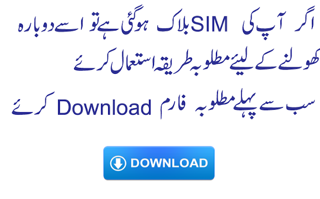 SIM SMS Outgoing Block Restoration Form Free Download