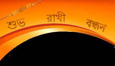 শুভ রাখী বন্ধন HD Pictures 2019