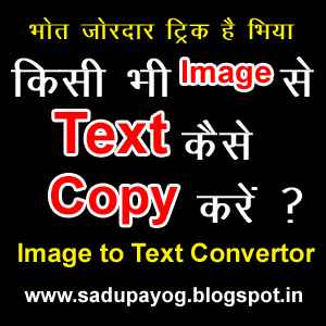 kisi-photo-ya-image-me-likha-hua-text-kaise-copy-kare