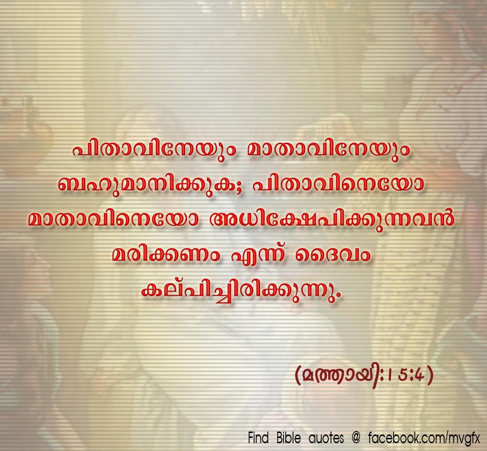 MV Gfx: Bible Quote #1