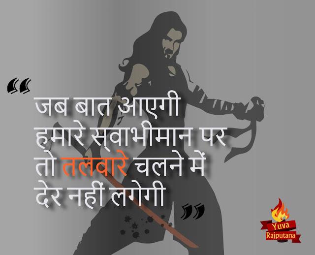 जब बात आएगी हमारे स्वाभिमान पर तो तलवारे चलने में देर नहीं लगेगी| Yuva Rajputana | 21 Royal Rajput Status in Hindi