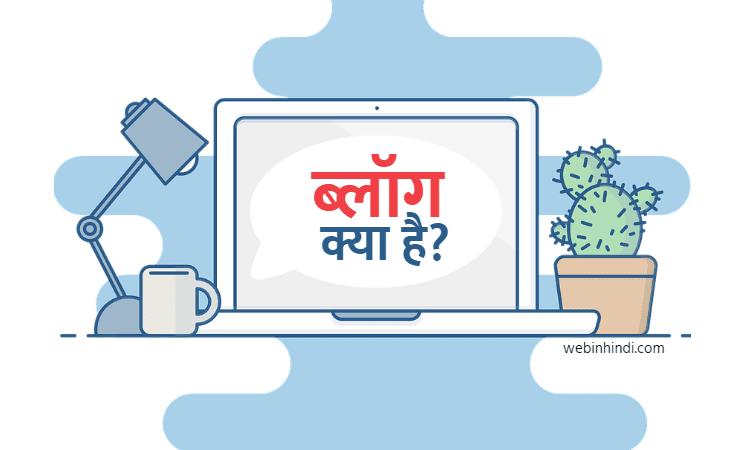 blog kya hai - ब्लॉग क्या है? - Blog meaning in Hindi