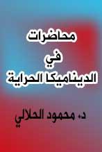 تحميل محاضرات في الديناميكا الحرارية pdf د. محمد أحمد الحلالي ، حل مسائل وتمارين وأمثلة في الثرموديناميك ( ثيرموداينميك )
